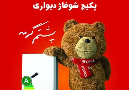 دانلود تبلیغ ایران رادیاتور پشتم گرمه