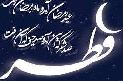 زمان دقیق عید سعید فطر